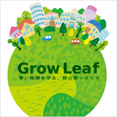 Grow Leaf Projectの画像