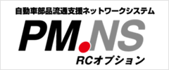 PM.NS RCオプション